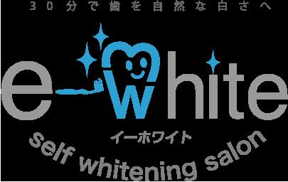 30分で歯を自然な白さへイーホワイトselfwhiteningsalon